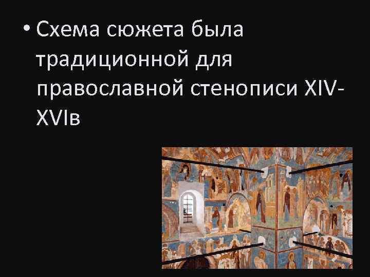 • Схема сюжета была традиционной для православной стенописи XIVXVIв