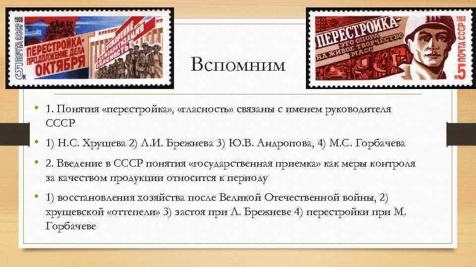 """Речь Хрущева на 20-м съезде КПСС """"О культе личности и его"""