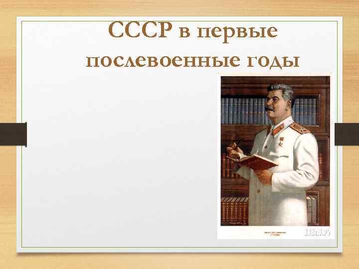 СССР в первые послевоенные годы