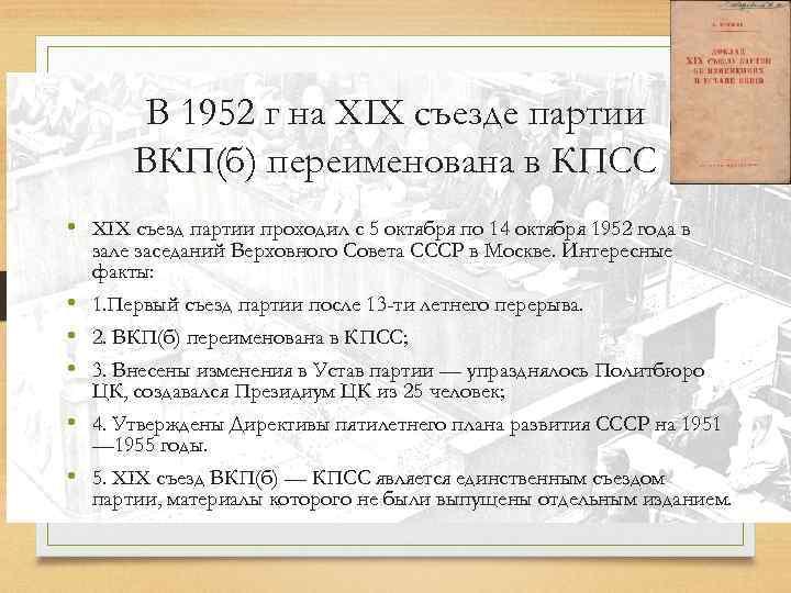 В 1952 г на XIX съезде партии ВКП(б) переименована в КПСС • XIX съезд