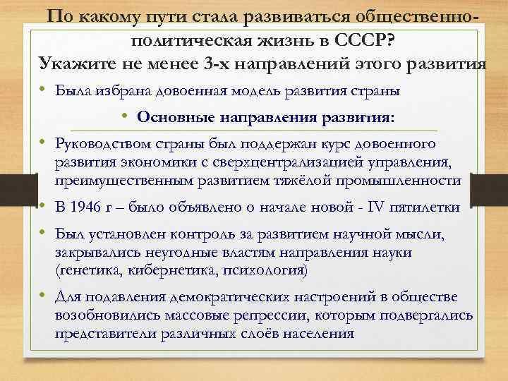 По какому пути стала развиваться общественнополитическая жизнь в СССР? Укажите не менее 3 -х