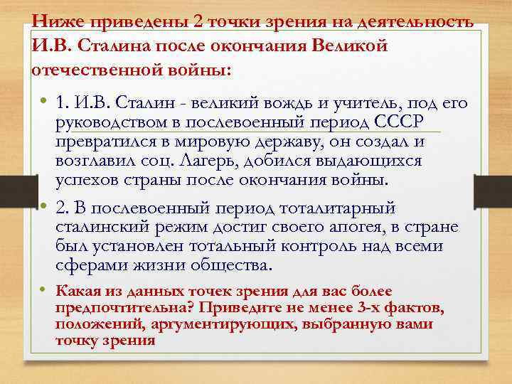 Ниже приведены 2 точки зрения на деятельность И. В. Сталина после окончания Великой отечественной