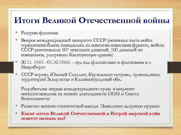 Итоги Великой Отечественной войны • Разгром фашизма • Возрос международный авторитет СССР (основная часть