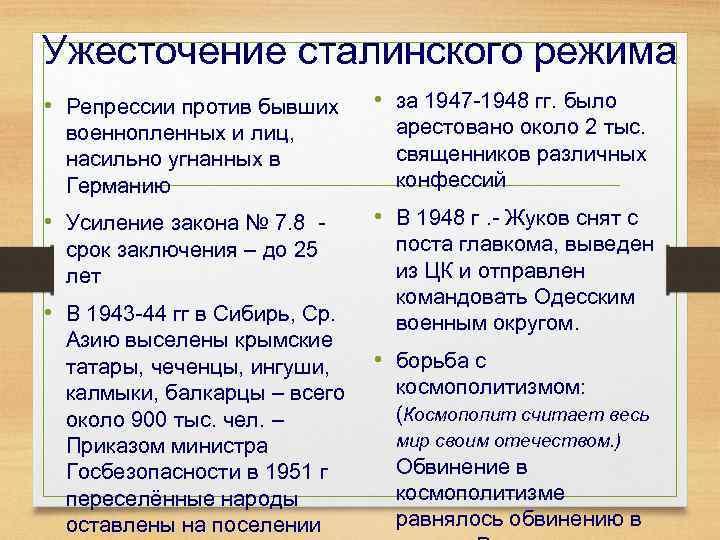 Ужесточение сталинского режима • Репрессии против бывших военнопленных и лиц, насильно угнанных в Германию