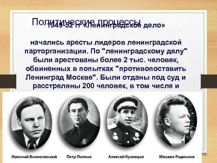 Политические процессы дело» 1949 -52 гг «Ленинградское начались аресты лидеров ленинградской парторганизации. По