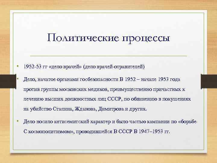 Политические процессы • 1952 -53 гг «дело врачей» (дело врачей-отравителей) • Дело, начатое органами