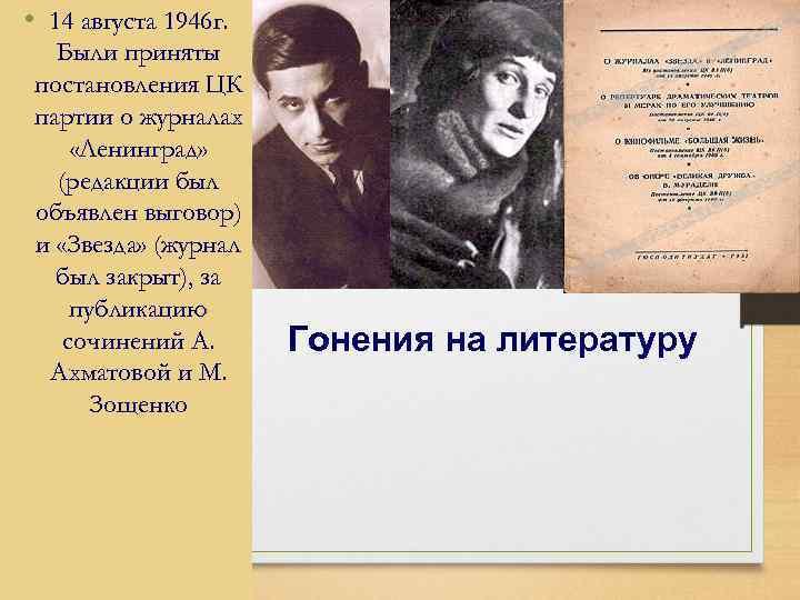 • 14 августа 1946 г. Были приняты постановления ЦК партии о журналах «Ленинград»