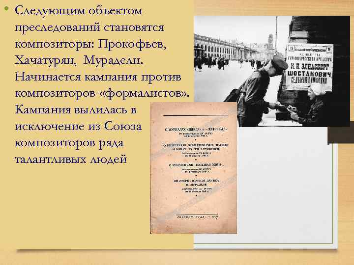 • Следующим объектом преследований становятся композиторы: Прокофьев, Хачатурян, Мурадели. Начинается кампания против композиторов-