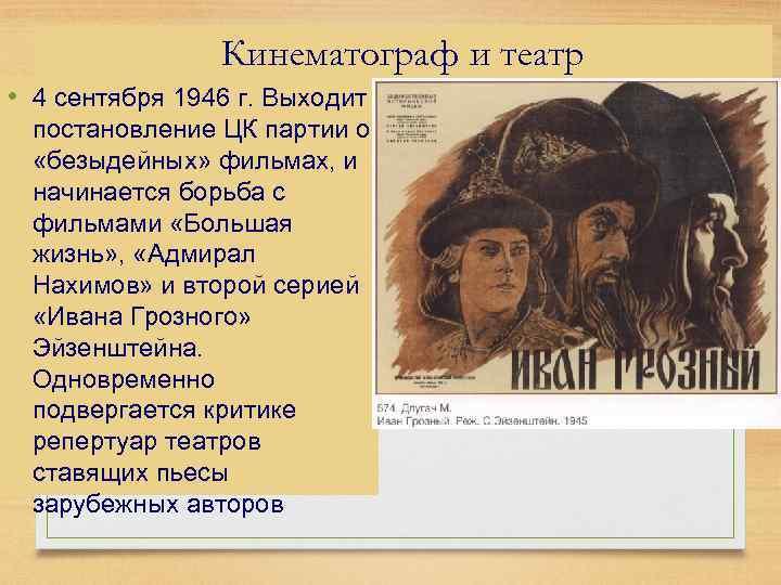 Кинематограф и театр • 4 сентября 1946 г. Выходит постановление ЦК партии о «безыдейных»