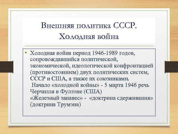 Внешняя политика СССР. Холодная война • Холодная война период 1946 -1989 годов, сопровождавшийся политической,