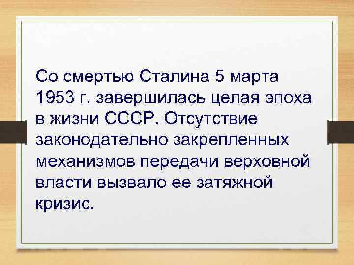 Со смертью Сталина 5 марта 1953 г. завершилась целая эпоха в жизни СССР. Отсутствие