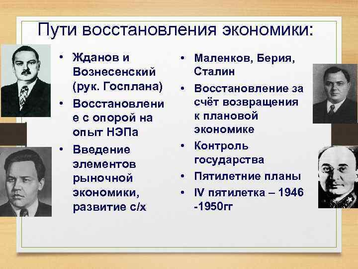 Пути восстановления экономики: • Жданов и Вознесенский (рук. Госплана) • Восстановлени е с опорой