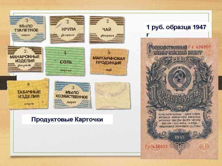1 руб. образца 1947 г Продуктовые Карточки