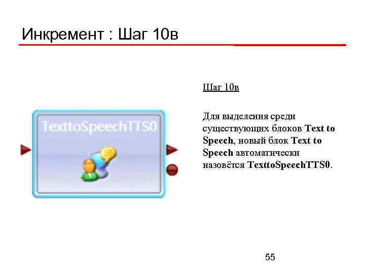 Инкремент : Шаг 10 в Для выделения среди существующих блоков Text to Speech, новый