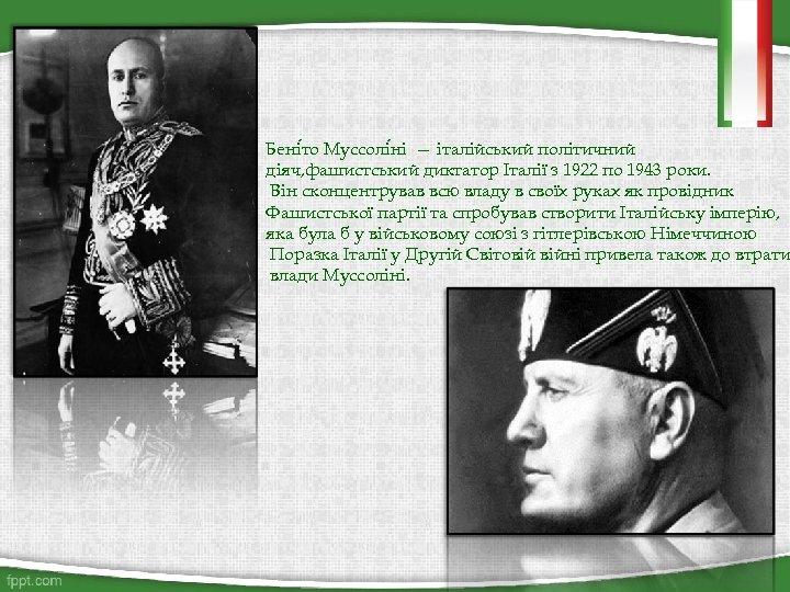 Бені то Муссолі ні — італійський політичний діяч, фашистський диктатор Італії з 1922 по