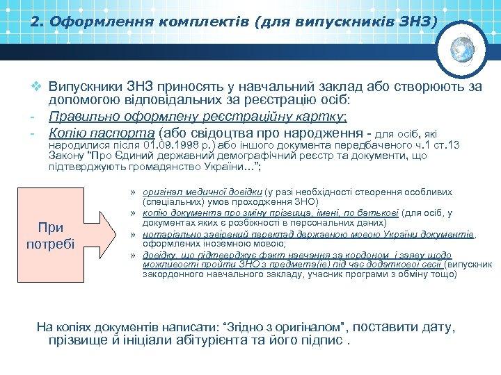 2. Оформлення комплектів (для випускників ЗНЗ) v Випускники ЗНЗ приносять у навчальний заклад або