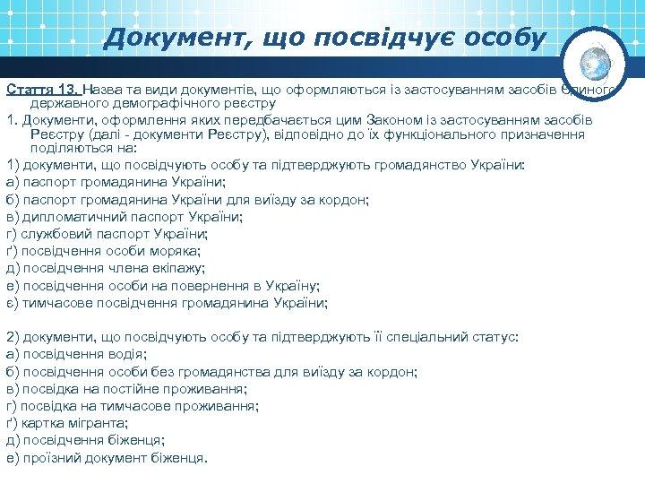 Документ, що посвідчує особу Стаття 13. Назва та види документів, що оформляються із застосуванням