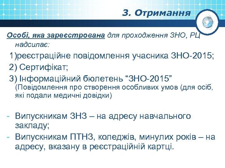 3. Отримання Особі, яка зареєстрована для проходження ЗНО, РЦ надсилає: 1)реєстраційне повідомлення учасника ЗНО-2015;