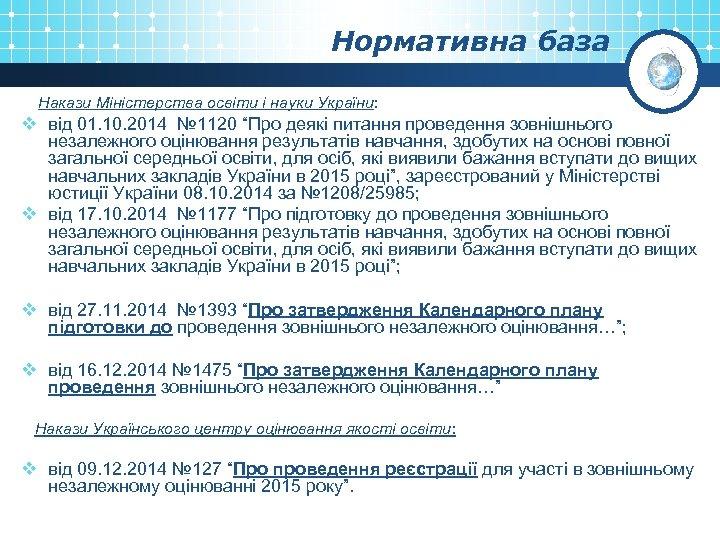 Нормативна база Накази Міністерства освіти і науки України: v від 01. 10. 2014 №