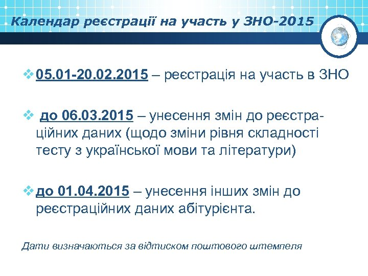 Календар реєстрації на участь у ЗНО-2015 v 05. 01 -20. 02. 2015 – реєстрація