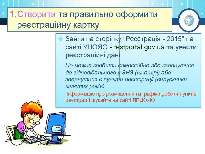 """1. Створити та правильно оформити реєстраційну картку v Зайти на сторінку """"Реєстрація - 2015"""""""