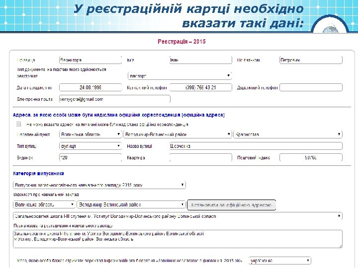 У реєстраційній картці необхідно вказати такі дані: