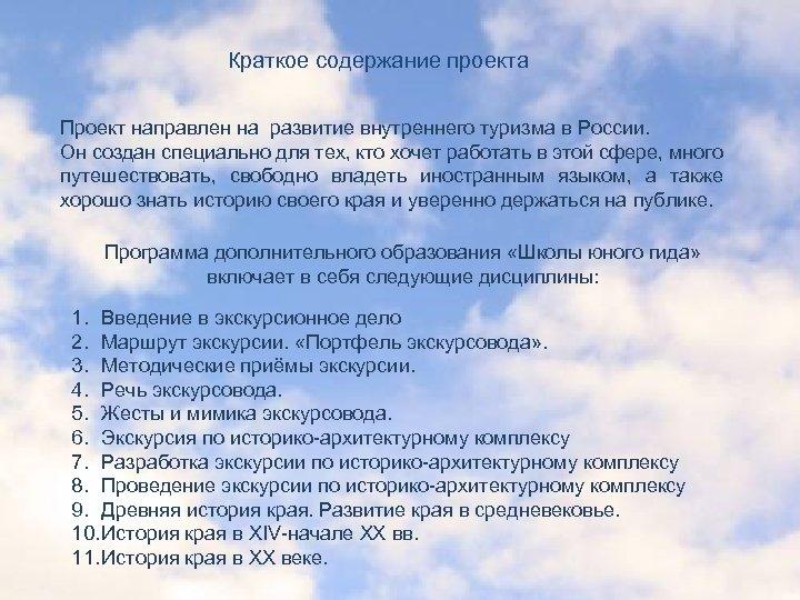Краткое содержание проекта Проект направлен на развитие внутреннего туризма в России. Он создан специально