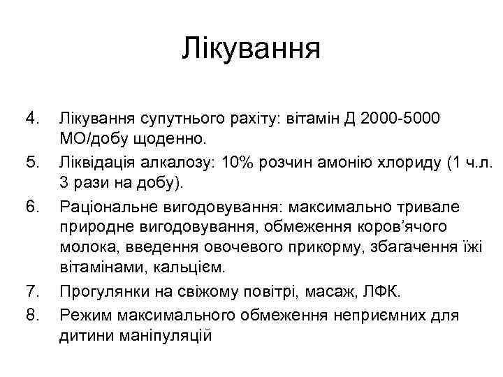 Лікування 4. 5. 6. 7. 8. Лікування супутнього рахіту: вітамін Д 2000 -5000 МО/добу