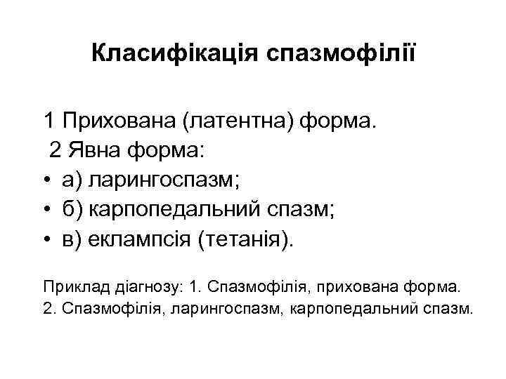 Класифікація спазмофілії 1 Прихована (латентна) форма. 2 Явна форма: • а) ларингоспазм; • б)