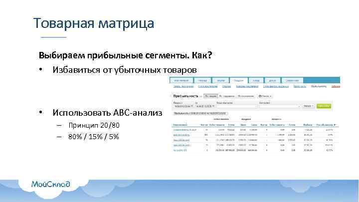 Товарная матрица Выбираем прибыльные сегменты. Как? • Избавиться от убыточных товаров • Использовать ABC-анализ