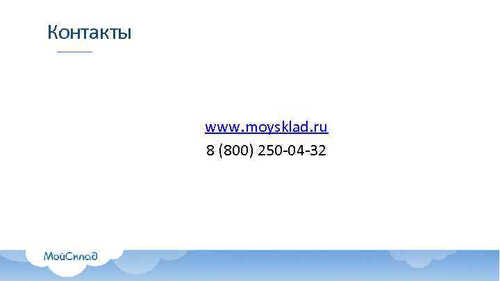 Контакты www. moysklad. ru 8 (800) 250 -04 -32