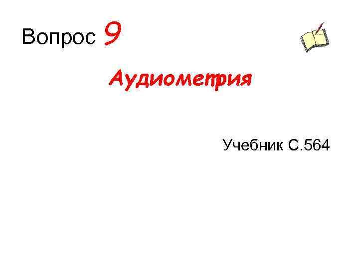 Вопрос 9 Аудиометрия Учебник С. 564