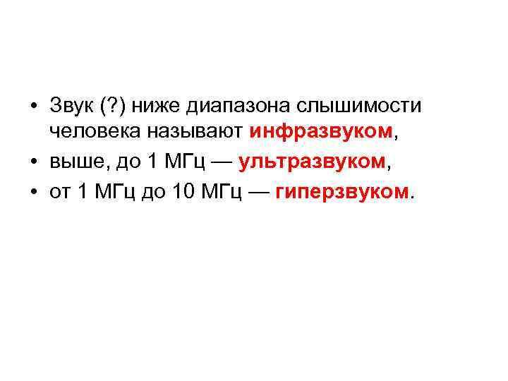 • Звук (? ) ниже диапазона слышимости человека называют инфразвуком, • выше, до