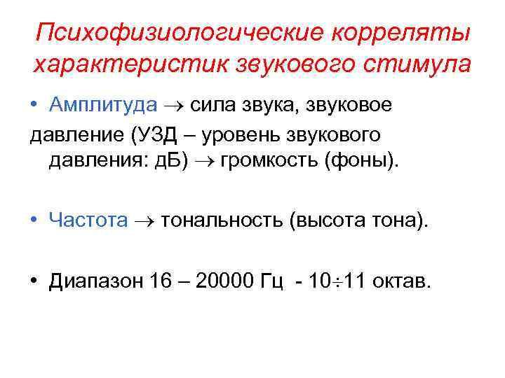 Психофизиологические корреляты характеристик звукового стимула • Амплитуда сила звука, звуковое давление (УЗД – уровень