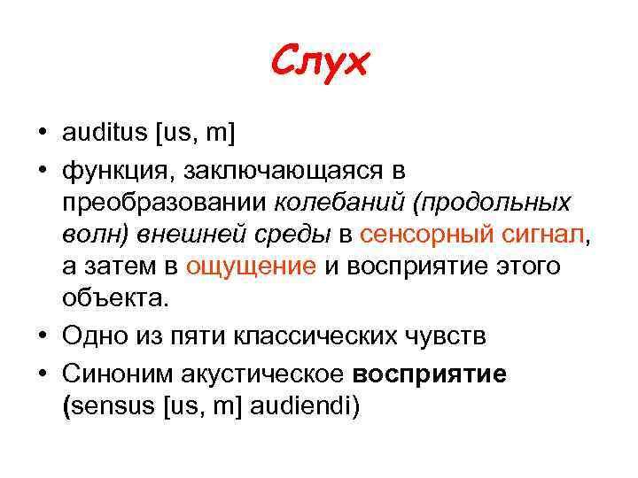 Слух • auditus [us, m] • функция, заключающаяся в преобразовании колебаний (продольных волн) внешней