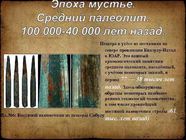 Эпоха мустье. Средний палеолит. 100 000 -40 000 лет назад. Пещера в утёсе из