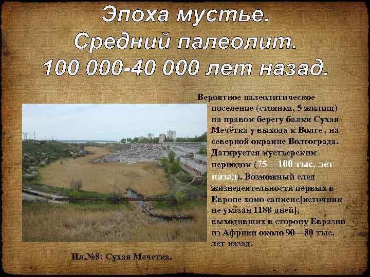 Эпоха мустье. Средний палеолит. 100 000 -40 000 лет назад. Вероятное палеолитическое поселение (стоянка,