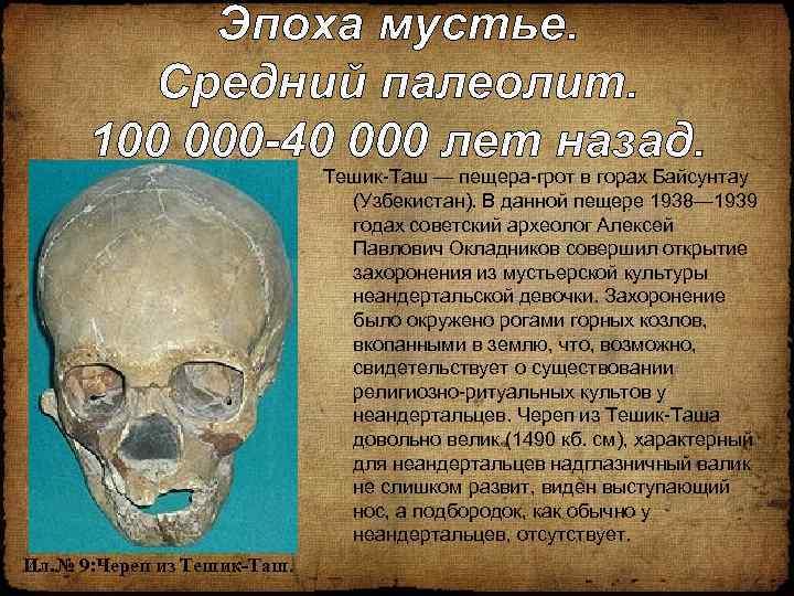 Эпоха мустье. Средний палеолит. 100 000 -40 000 лет назад. Тешик-Таш — пещера-грот в