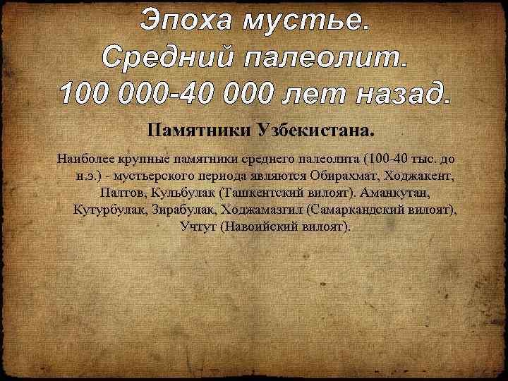 Эпоха мустье. Средний палеолит. 100 000 -40 000 лет назад. Памятники Узбекистана. Наиболее крупные