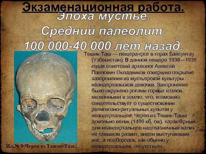 Экзаменационная работа. Эпоха мустье. Средний палеолит. 100 000 -40 000 — пещера-грот в горах