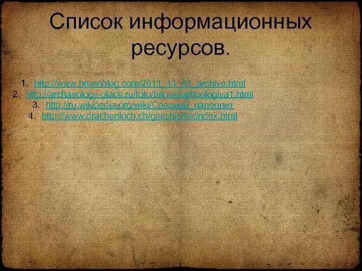 Список информационных ресурсов. 1. http: //www. hronoblog. com/2011_11_01_archive. html 2. http: //archaeology-place. ru/foto/bitovie/arheologiya 1.