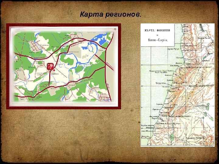 Карта регионов.