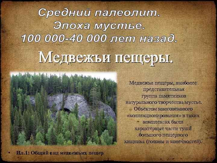 Медвежьи пещеры, наиболее представительная группа памятников натурального творчества мустье. Объектом многовекового «коллекционирования» в таких