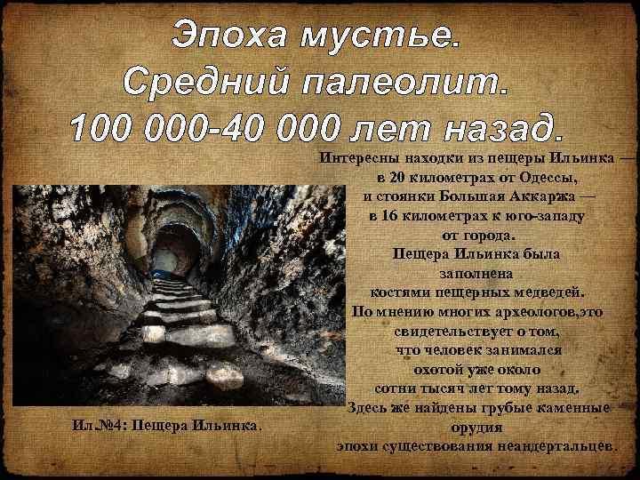 Эпоха мустье. Средний палеолит. 100 000 -40 000 лет назад. Ил. № 4: Пещера