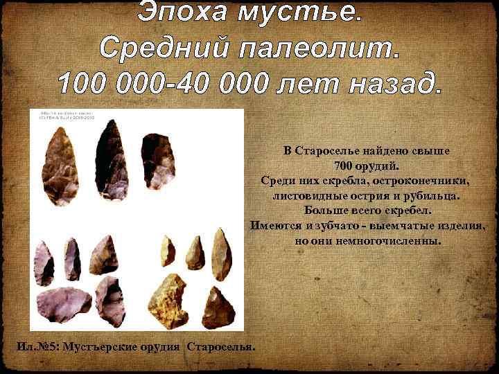Эпоха мустье. Средний палеолит. 100 000 -40 000 лет назад. В Староселье найдено свыше