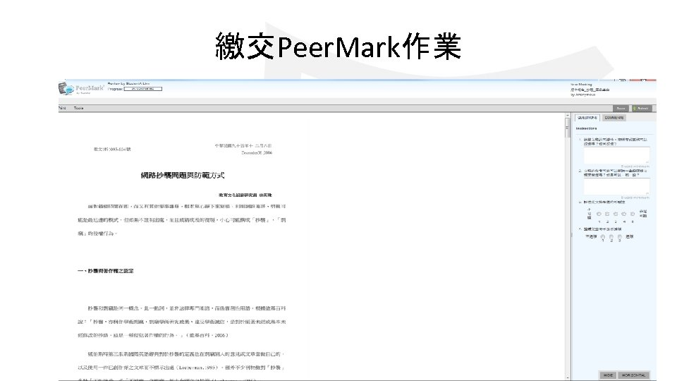 繳交Peer. Mark作業