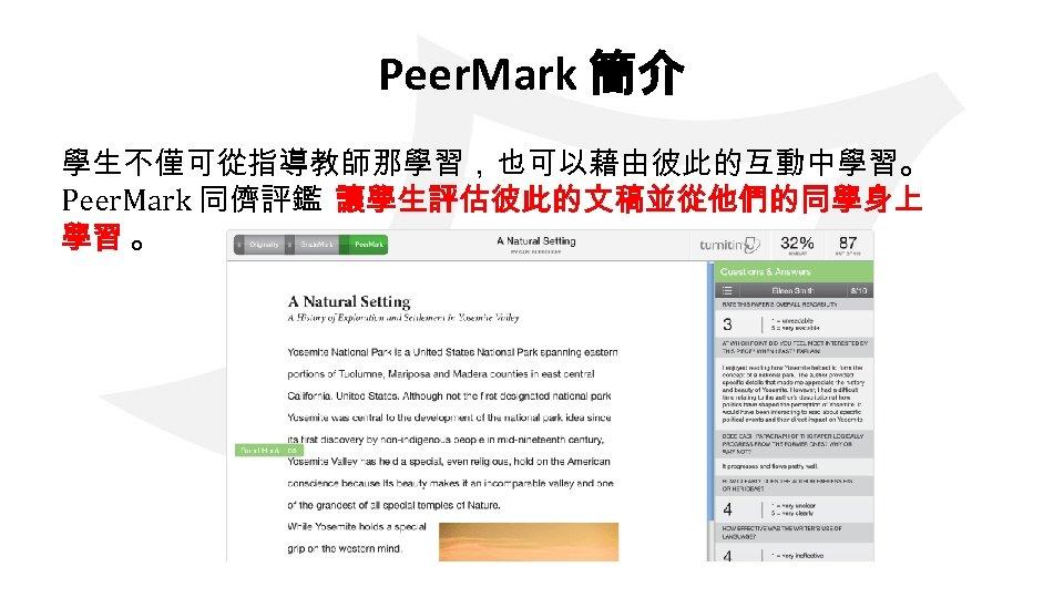 Peer. Mark 簡介 學生不僅可從指導教師那學習,也可以藉由彼此的互動中學習。 Peer. Mark 同儕評鑑 讓學生評估彼此的文稿並從他們的同學身上 學習 。