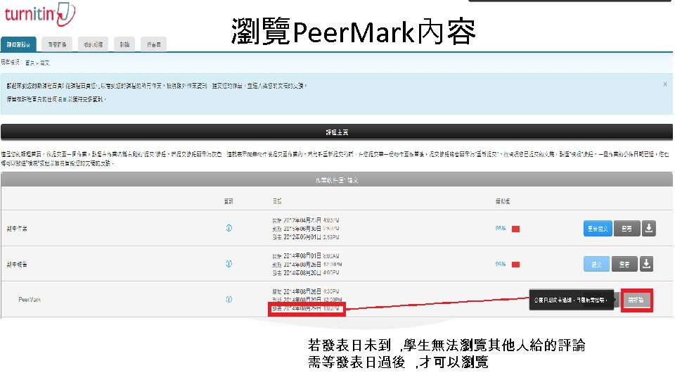 瀏覽Peer. Mark內容 若發表日未到 , 學生無法瀏覽其他人給的評論 需等發表日過後 , 才可以瀏覽