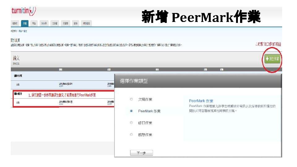 新增 Peer. Mark作業