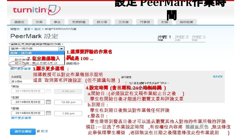 設定 Peer. Mark作業時 間 1. 選擇要評論的作業名 稱 2. 在分數值輸入 10 或是 100 … 3.